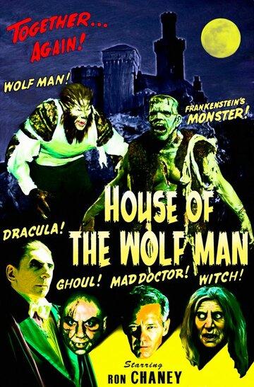 Дом Человека-Волка (House of the Wolf Man)