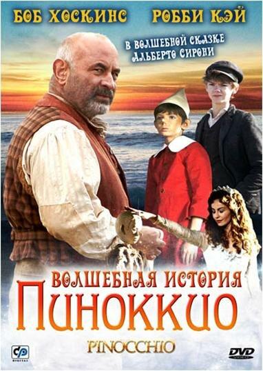 Волшебная история Пиноккио / Pinocchio (2008)