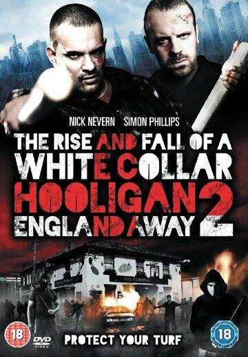 Хулиган с белым воротничком 2: Далеко от Англии