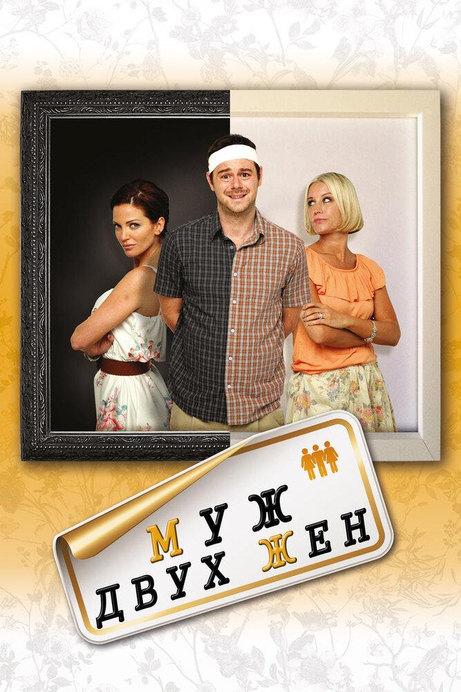 Муж двух жен / Run for Your Wife (2012)