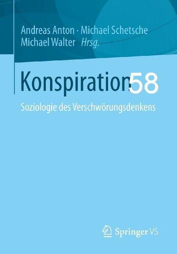 Конспирация 58