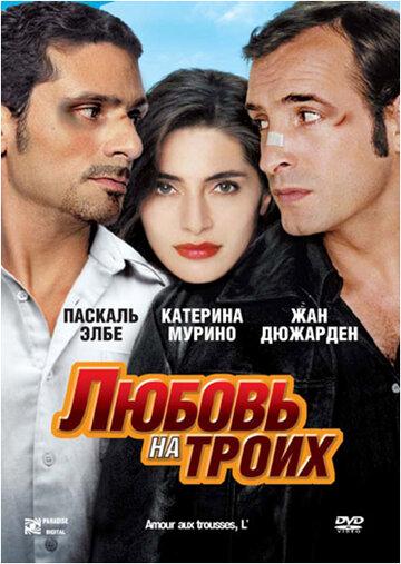 Любовь на троих (2005)