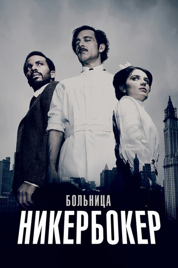 Больница Никербокер (2014) полный фильм онлайн