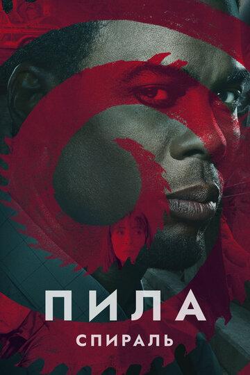 Постер к фильму Пила 9: Спираль (2020)