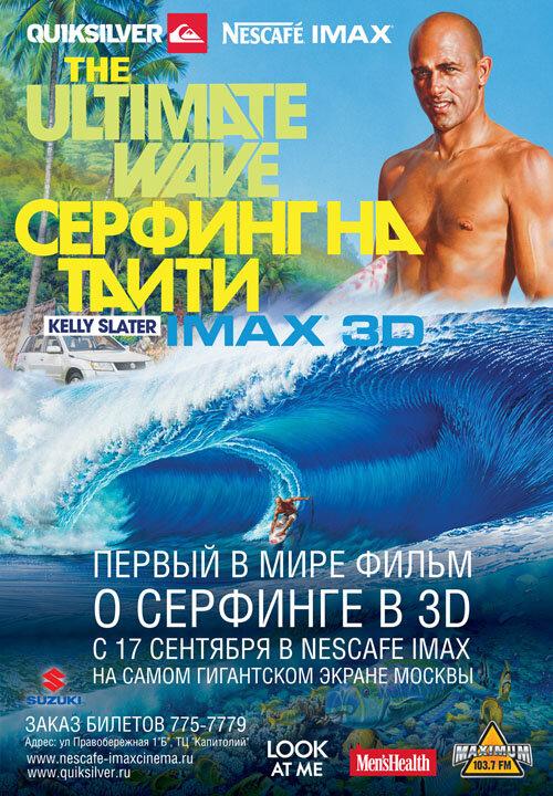 Серфинг на Таити 3D / The Ultimate Wave Tahiti (2010)