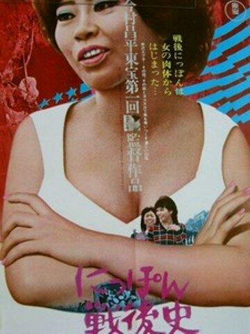 Послевоенная история Японии — жизнь хозяйки бара (1970)