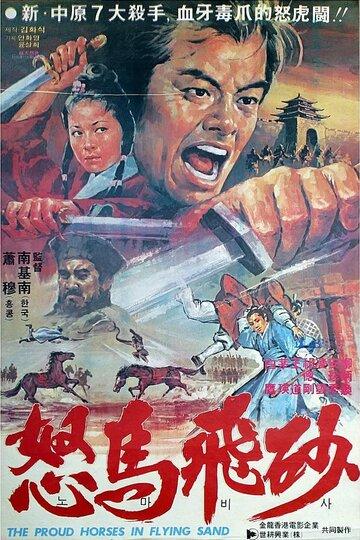 Битва в пустыне (1977)