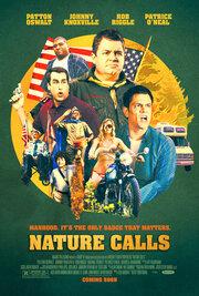 Зов природы (2012)