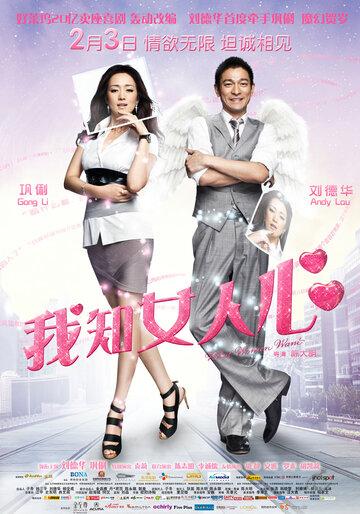 Чего хотят женщины (2011)