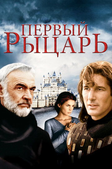 ������ ������ (First Knight)