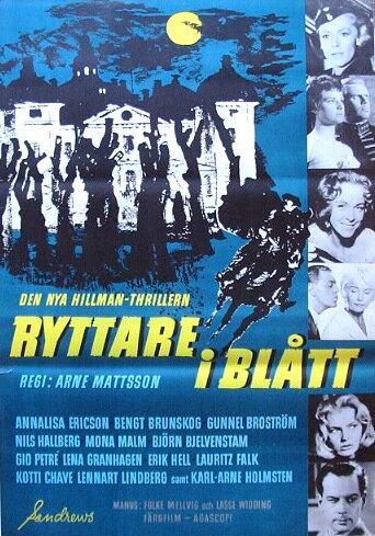 Всадник в голубом (1959)