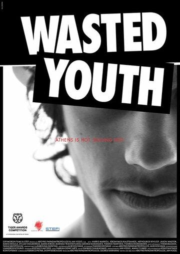 Утраченная молодость