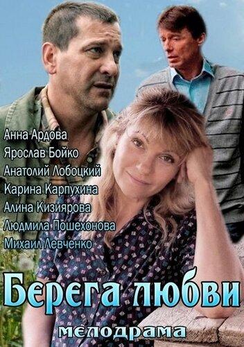 Берега любви (2013)