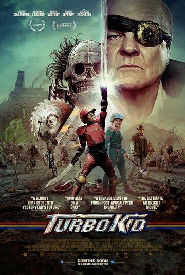 ����� ����� (Turbo Kid)