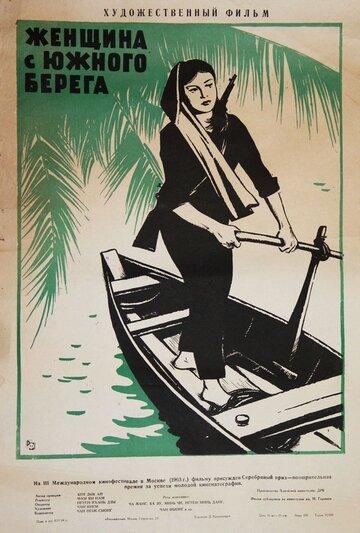 Женщина с Южного берега