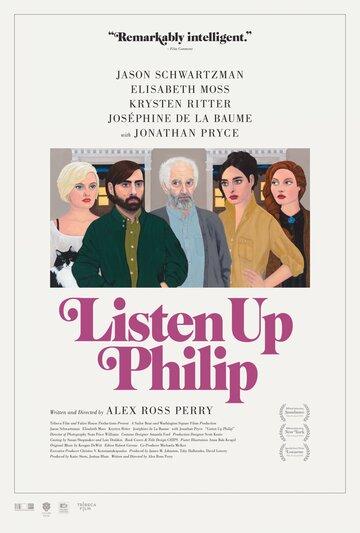 Послушай, Филип (2014)