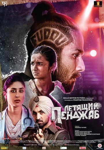 Летящий Пенджаб (2016) полный фильм онлайн