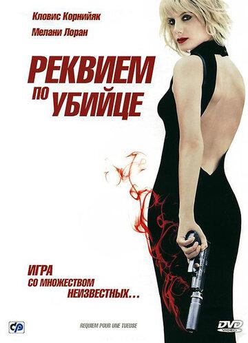 Реквием по убийце полный фильм смотреть онлайн