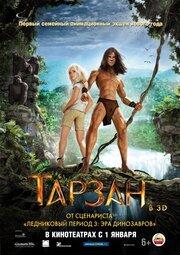 Смотреть Тарзан 3D (2014) в HD качестве 720p