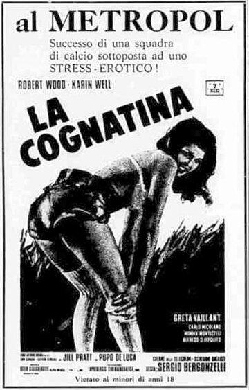 Сводная сестра (1975)