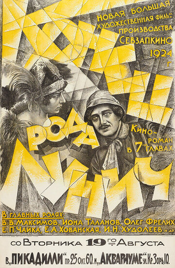 Конец рода Лунич (1924) полный фильм