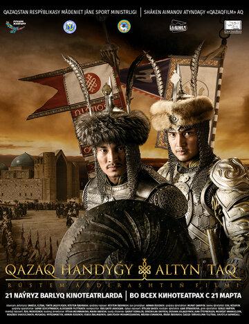 Постер к фильму Казахское Ханство. Золотой трон (2018)