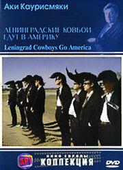 Ленинградские ковбои едут в Америку (1989)