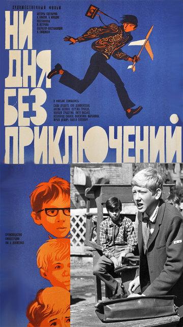 Ни дня без приключений (1971) полный фильм онлайн