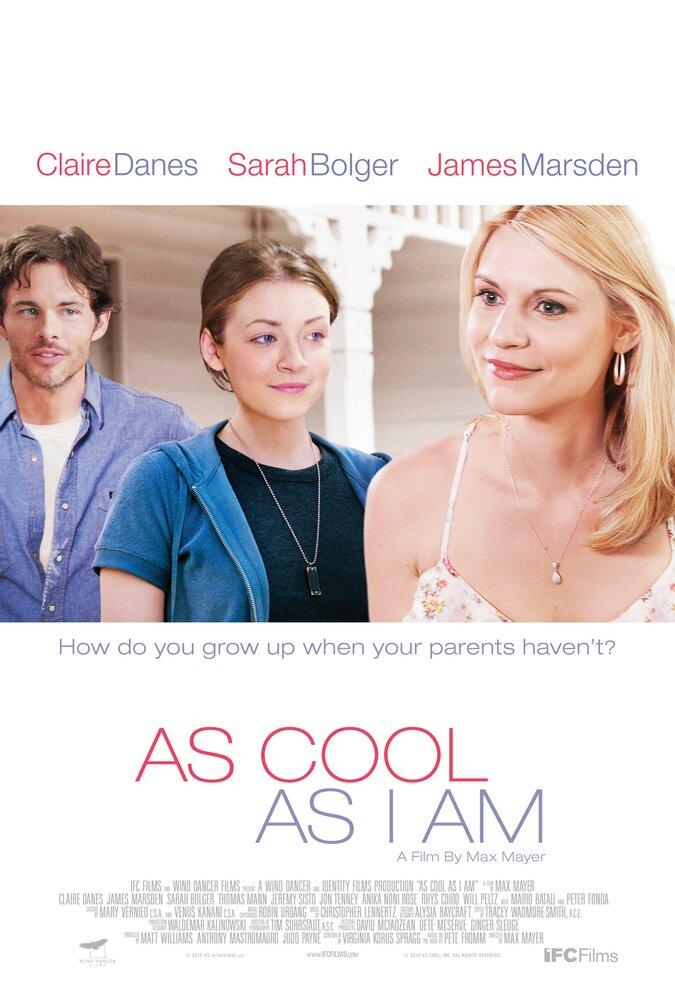 Крут как я / As Cool as I Am (2013)