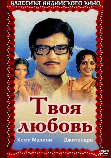 Твоя любовь (1979)