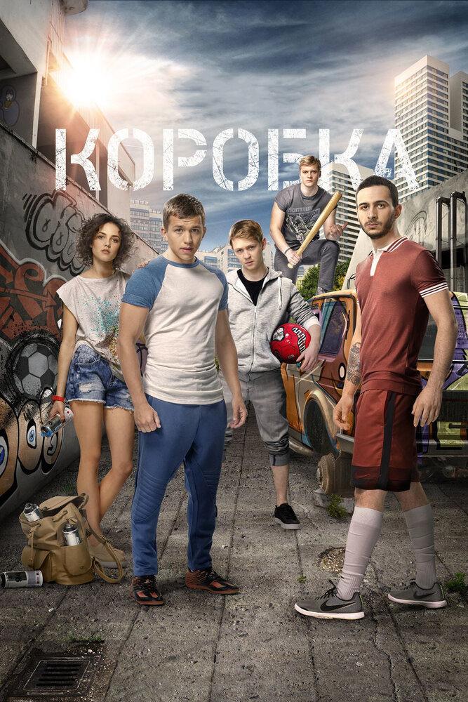 Фильм hd Коробка (2015) онлайн смотреть HD 720