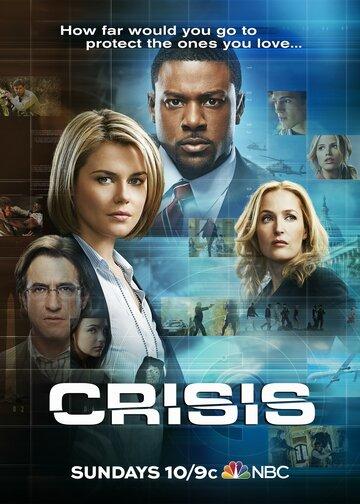 Кризис 1 сезон (2014) смотреть онлайн HD720p в хорошем качестве бесплатно