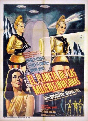 Планета женщин-завоевательниц (1966)