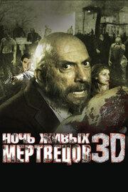 Ночь живых мертвецов 3D (2006)