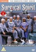 Хирурги (Surgical Spirit)