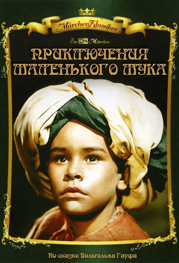 Приключения маленького Мука (1953)
