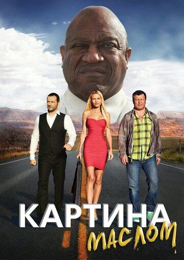 Постер к фильму Картина маслом (2015)