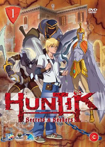 Хантик: Искатели секретов 2009 | МоеКино