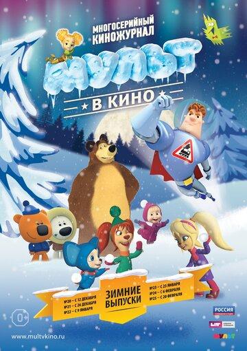 МУЛЬТ в кино. Выпуск №23 (MULT v kino. Vipusk №23)