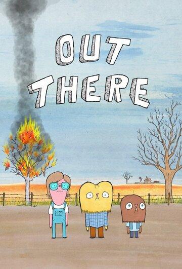 Где-то там... (2013) полный фильм онлайн