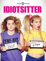 Няня для идиотки (2014)