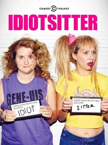 Няня для идиотки / Idiotsitter (2014)