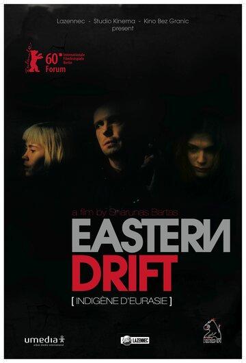 �������� (Eastern Drift)