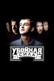 Убойная сила (2000)