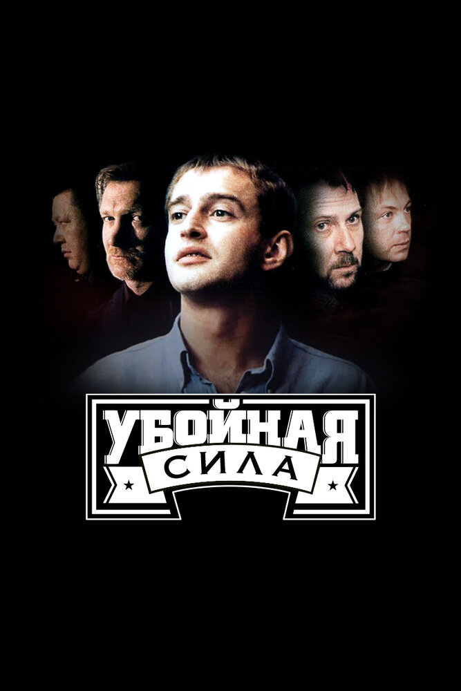 http://www.kinopoisk.ru/images/film_big/79923.jpg