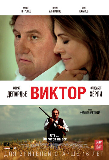 Виктор (2014) полный фильм онлайн