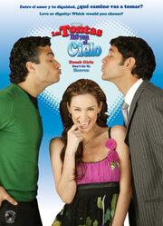 Нет дур в раю (2008)