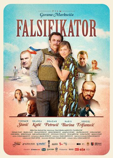 Фильм Фальсификатор