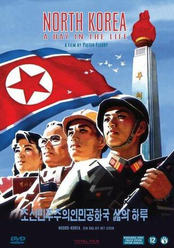 Северная Корея: День из жизни (2004)