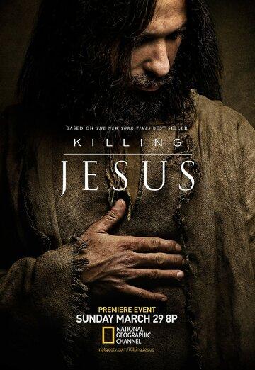 Убийство Иисуса 2015